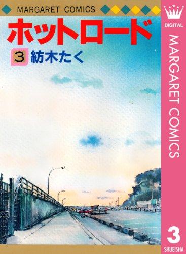 ホットロード 3 (マーガレットコミックスDIGITAL)