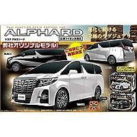 ラジコン RC アルファード トヨタ ALPHARD TOYOTA AHR3050 (ホワイト)
