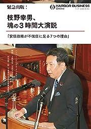 【感想】 緊急出版! 枝野幸男、魂の3時間大演説「安倍政権が不信任に足る7つの理由」