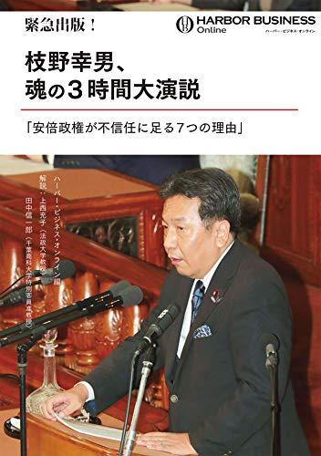 緊急出版! 枝野幸男、魂の3時間大演説「安倍政権が不信任に足る7つの理由」 (SPA!BOOKS)