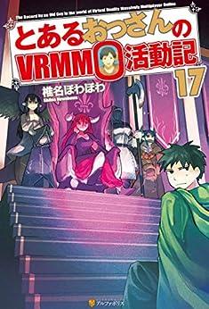 [椎名ほわほわ] とあるおっさんのVRMMO活動記 第01-17巻