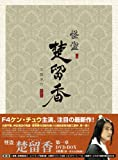 怪盗 楚留香(そりゅうこう) 第一章 [DVD] 画像