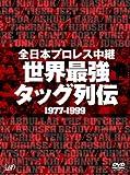全日本プロレス中継 世界最強タッグ列伝 [DVD]