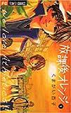放課後オレンジ / くまがい 杏子 のシリーズ情報を見る
