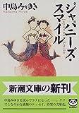 ジャパニーズ・スマイル (新潮文庫)