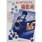 はじめてのビデオ撮影術―ホームビデオ実践撮影テクニック (玄光社MOOK)