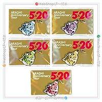 嵐/ARASHI Anniversary Tour 5×20/会場限定チャーム第2弾 全5種セット Ss EC208