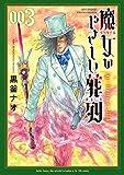 魔女のやさしい葬列 3 (リュウコミックス)