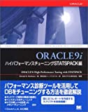 ORACLE9i ハイパフォーマンスチューニング―STATSPACK編 (Oracle press)