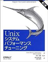 Unixシステムパフォーマンスチューニング 第2版