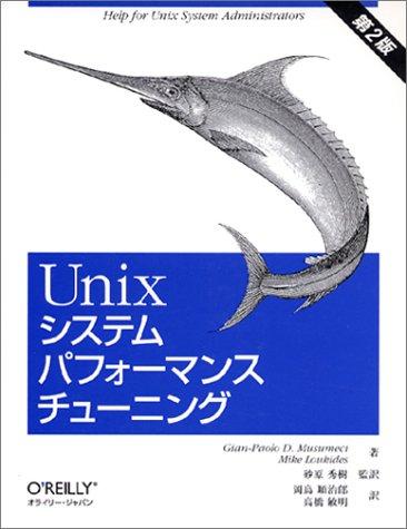 Unixシステムパフォーマンスチューニング 第2版の詳細を見る