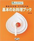 基本のお料理ブック 増補改訂版 (Orange page books)