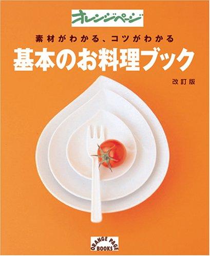 基本のお料理ブック 増補改訂版 (Orange page books)の詳細を見る