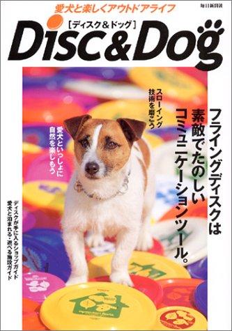 ディスク&ドッグ―愛犬と楽しくアウトドアライフ (毎日ムック)
