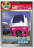 遊遊 鉄道模型シミュレーター 2 超高速版