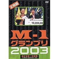 M-1グランプリ2003