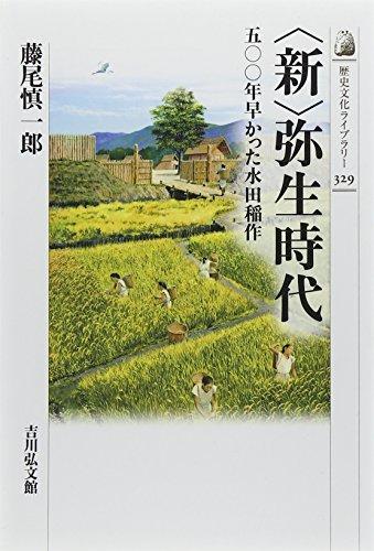 〈新〉弥生時代: 五〇〇年早かった水田稲作 (歴史文化ライブラリー)