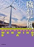 穢れた風 刑事オリヴァー&ピア・シリーズ (創元推理文庫)