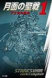月面の聖戦 / ジャック・キャンベル のシリーズ情報を見る