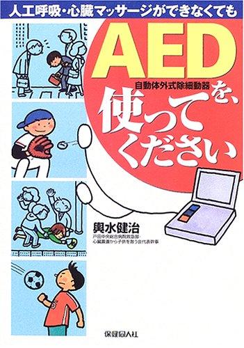 AED(自動体外式除細動器)を、使ってください—人工呼吸・心臓マッサージができなくても