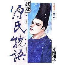 妖変 源氏物語1【春の章】 妖変 源氏物語