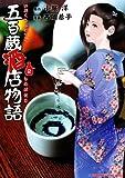 五百蔵酒店物語(2) (カドカワデジタルコミックス)