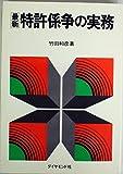 最新特許係争の実務 (1979年)