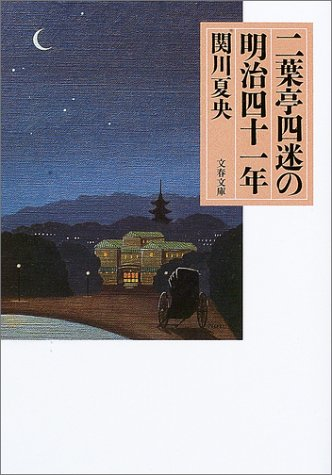 二葉亭四迷の明治四十一年 / 関川 夏央