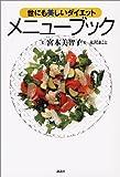 世にも美しいダイエット メニューブック