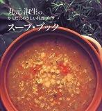 丸元淑生のからだにやさしい料理ブック スープ・ブック (講談社のお料理BOOK―丸元淑生のからだにやさしい料理ブック)
