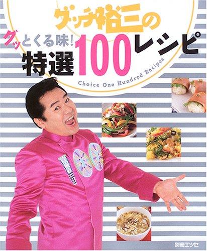グッチ裕三のグッとくる味!特選100レシピ―Choice One Handred Recipes (別冊エッセ)の詳細を見る