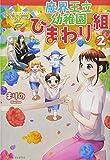 魔界王立幼稚園ひまわり組〈2〉 (レジーナブックス)