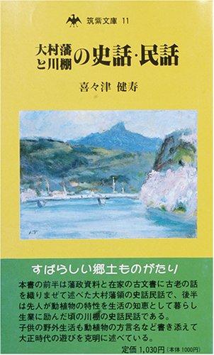 大村藩と川棚の史話・民話 (筑紫文庫 (11))