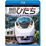 E657系 特急ひたち 4K60p撮影作品 常磐線全線 仙台~品川 【Blu-ray Disc】