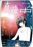 季刊 真夜中 No.6 2009 Early Autumn 特集:誰も知らない恋