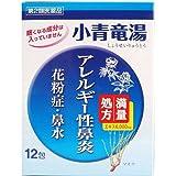 【第2類医薬品】小青竜湯エキス顆粒「創至聖」 12包