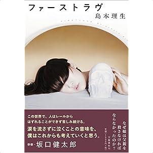 第159回 直木賞受賞 『ファーストラヴ』 島本理生