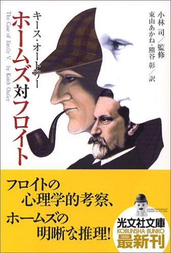 ホームズ対フロイト (光文社文庫)の詳細を見る