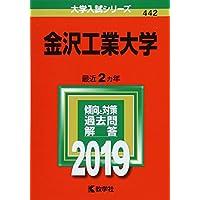 金沢工業大学 (2019年版大学入試シリーズ)