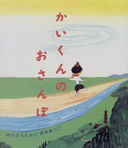 かいくんのおさんぽ (えほん・ハートランド)