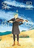 星の案内人 4 (芳文社コミックス) 画像
