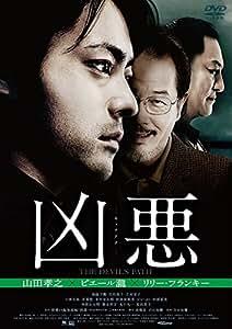 凶悪 スペシャル・プライス [DVD]