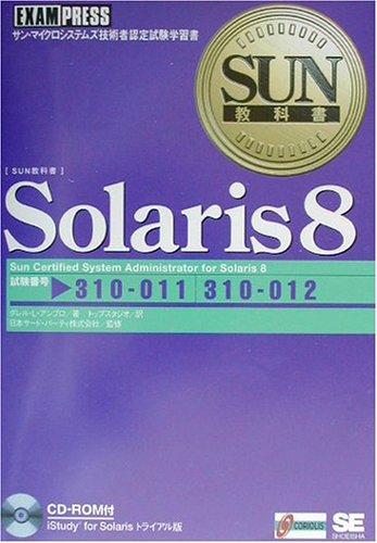 SUN教科書 Solaris 8の詳細を見る