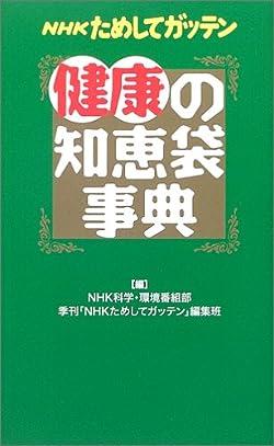 NHKためしてガッテン健康の知恵袋事典