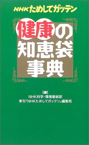 NHKためしてガッテン健康の知恵袋事典の詳細を見る