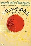 リモンの子供たち (レーモン・クノー・コレクション)