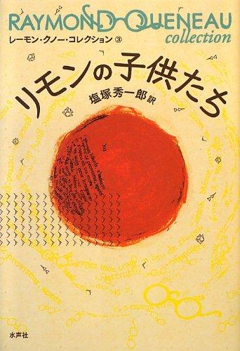 リモンの子供たち (レーモン・クノー・コレクション)の詳細を見る