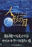 人形の目 (ハヤカワ文庫NV)