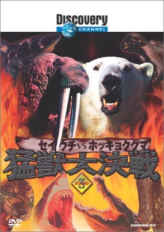 ディスカバリーチャンネル 猛獣大決戦 Round3 セイウチvsホッキョクグマ [DVD]
