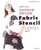 1時間でできる!ファブリックステンシル―シンプルな服にプラスしてわたしだけのマイブランドを (Heart warming life series)
